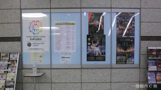 ESCLIP ya está en un edificio emblemático de Japón