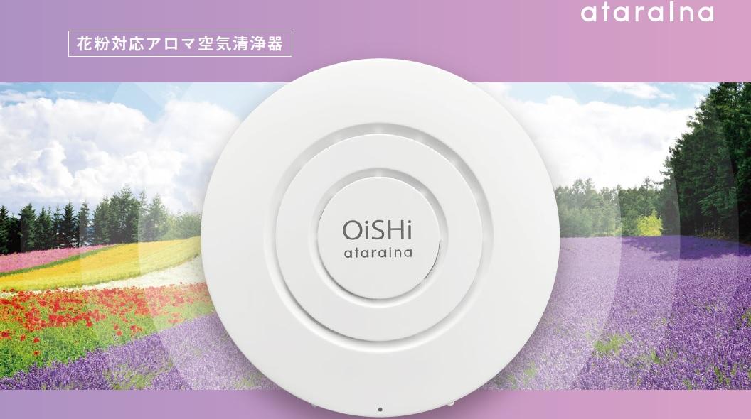 http://oishi-el-purificador-de-aire-portatil-conocelo-a-fondo